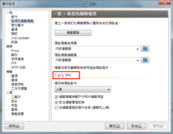 """Chinese language issue for """"Preference"""" dialog-snap2-png"""