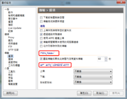 """Chinese language issue for """"Preference"""" dialog-snap8-png"""