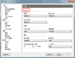 """Chinese language issue for """"Preference"""" dialog-snap10-png"""