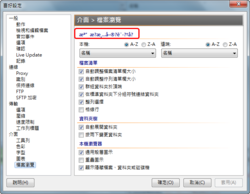"""Chinese language issue for """"Preference"""" dialog-snap14-png"""